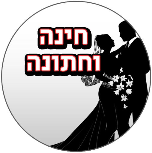 שקפי טרנספר לחתונה