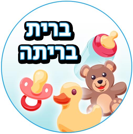 שקפי טרנספר לברית/ה