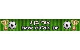 באנר בעיצוב אישי דגם כדורגל