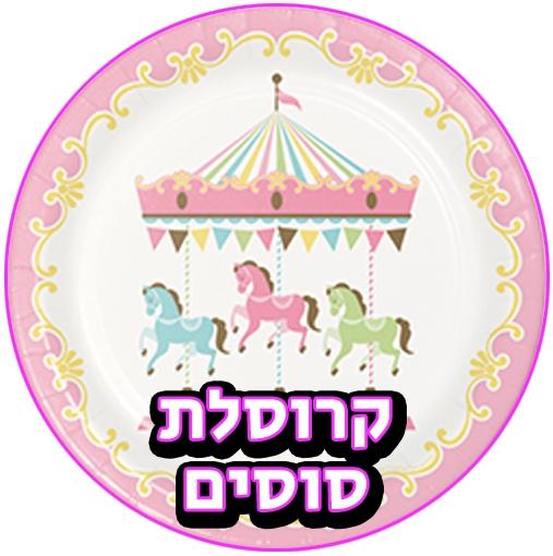 יום הולדת קרוסלת סוסים