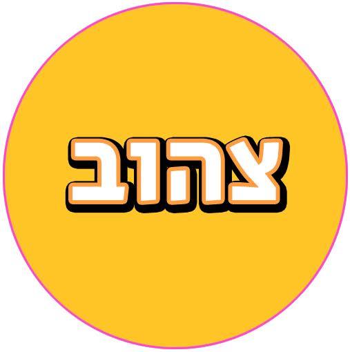 מסיבת קונספט צבע צהוב