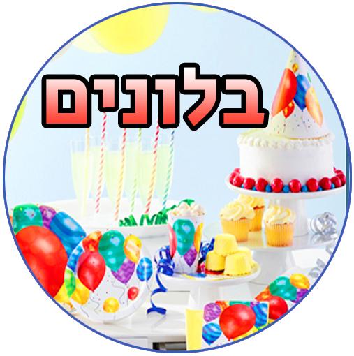 יום הולדת בלונים