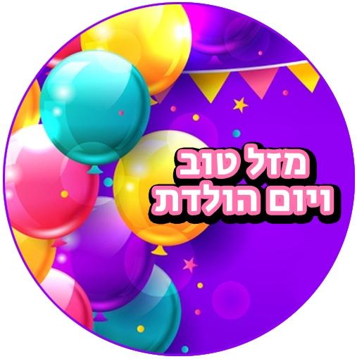 מזל טוב ויום הולדת