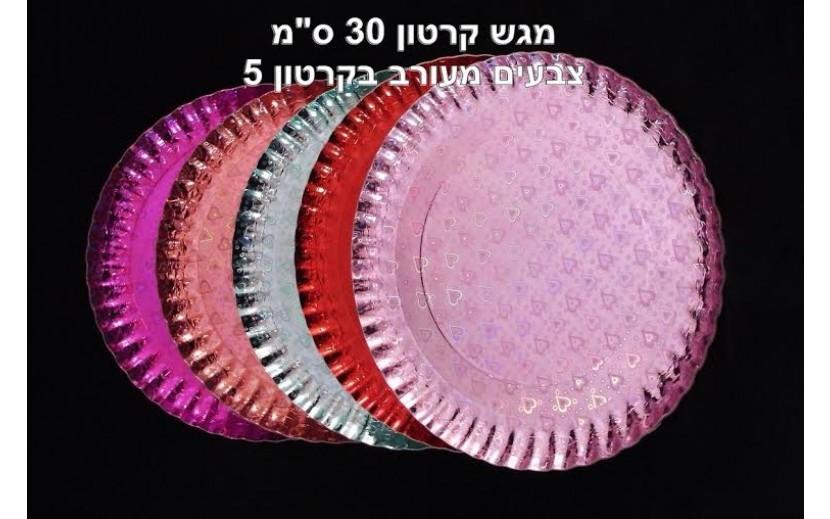 מגשי קרטון קשיח צבעים מרהיבים 30 סמ קוטר