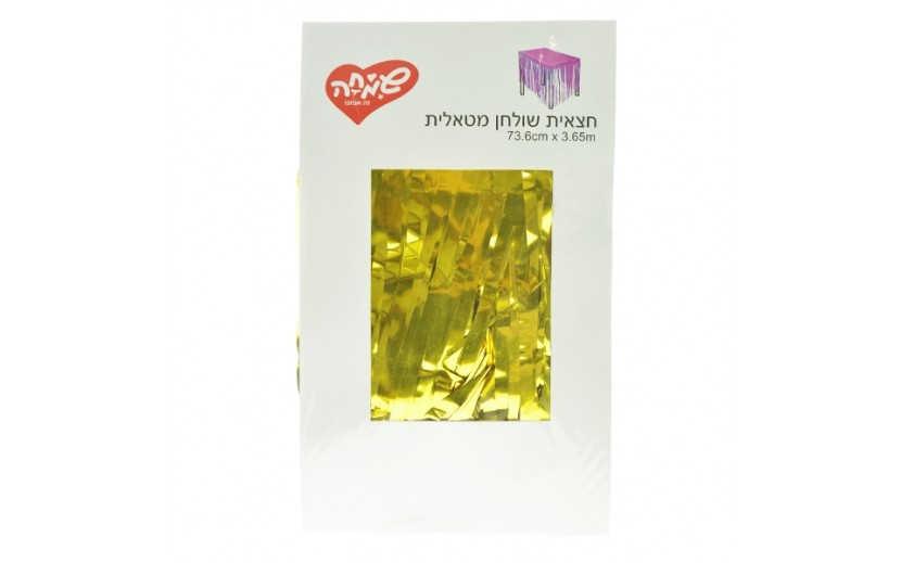 חצאית שולחן פרנזים מטאלי זהב
