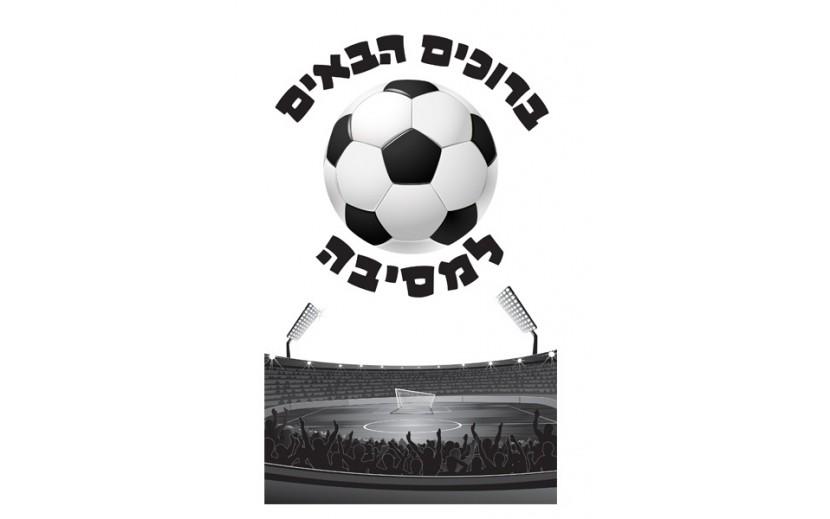 כרזה גדולה לדלת דגם כדורגל שחור לבן