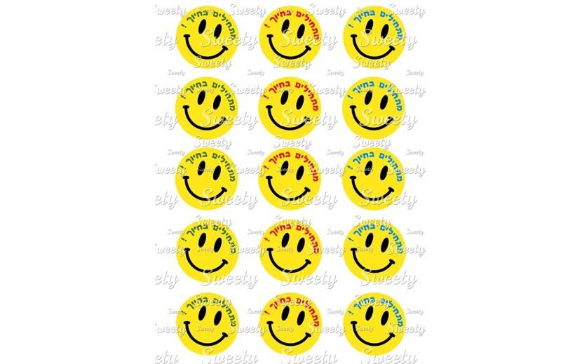 טרנספר מתחילים בחיוך אימוג'י 90