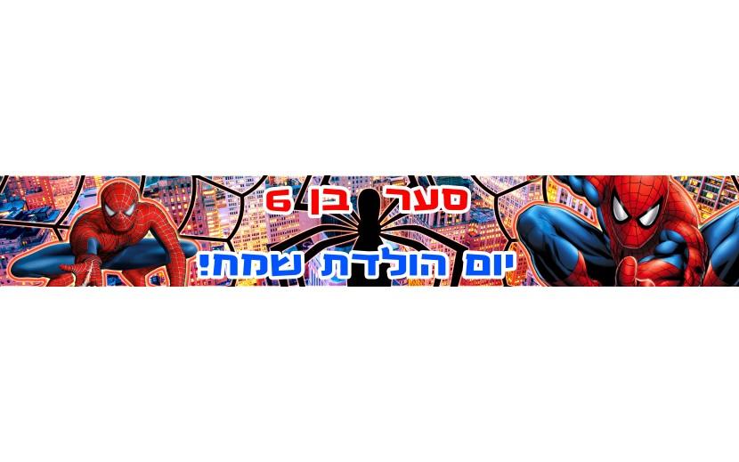 באנר 1 מטר דגם ספיידרמן