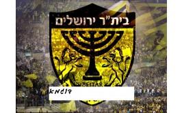 תמונה אכילה ביתר ירושלים 751
