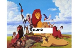 תמונה אכילה מלך האריות 711
