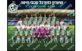 תמונה אכילה מכבי חיפה 718