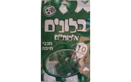 מארז 10 בלוני גומי איכותיים לוגו מכבי חיפה