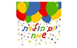 סט 50 מפיות יום הולדת שמח בלונים