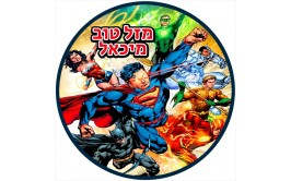 תמונה אכילה לעוגה גיבורי על קומיקס 4
