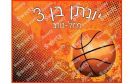 תמונה אכילה כדורסל 713