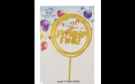 טופר זהב אקרילי יום הולדת שמח