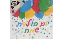 מארז מפיות יום הולדת שמח דגם בלונים