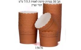 מארז 50 גביעי נייר לאפייה דמוי עציצים