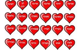 שקף טרנספר 54 סיבות לאהוב לאישה חלק 2