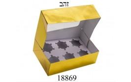 קופסא עם מכסה ל 6 קאפקייקס צבע זהב