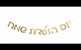 כרזת מרהיבה בצבע זהב יום הולדת שמח