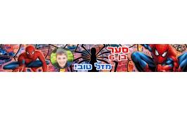 באנר 1 מטר עם תמונה אישית דגם ספיירמן