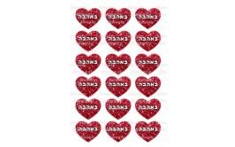 טרנספר אהבה תואם שבלונת לבבות גדולים 166