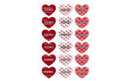 טרנספר אהבה תואם שבלונת לבבות גדולים 168