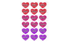 טרנספר אהבה תואם שבלונת לבבות גדולים 173